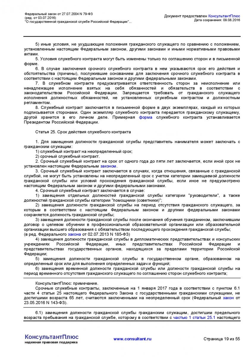 Federalnyj-zakon-ot-27_07_2004-N-79-FZ-_red_-ot-03_07_2016_-019