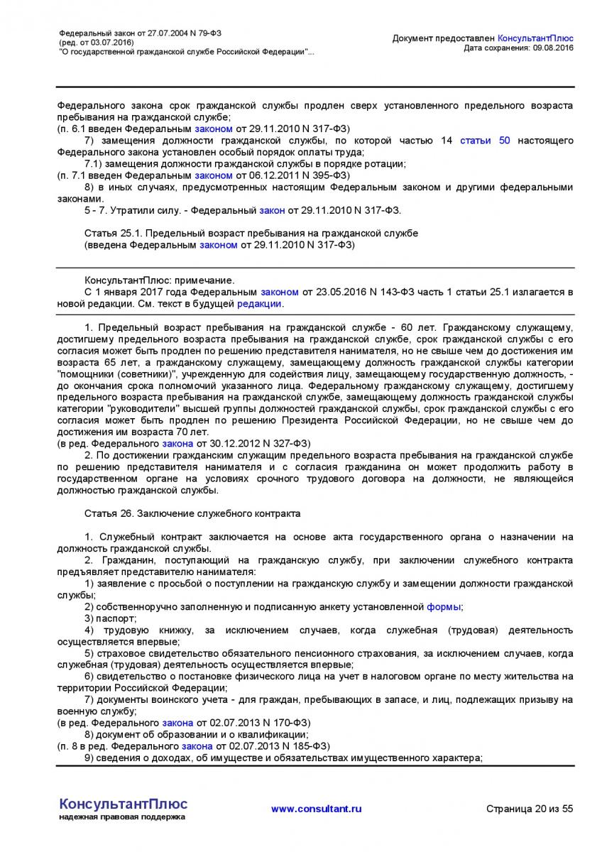 Federalnyj-zakon-ot-27_07_2004-N-79-FZ-_red_-ot-03_07_2016_-020