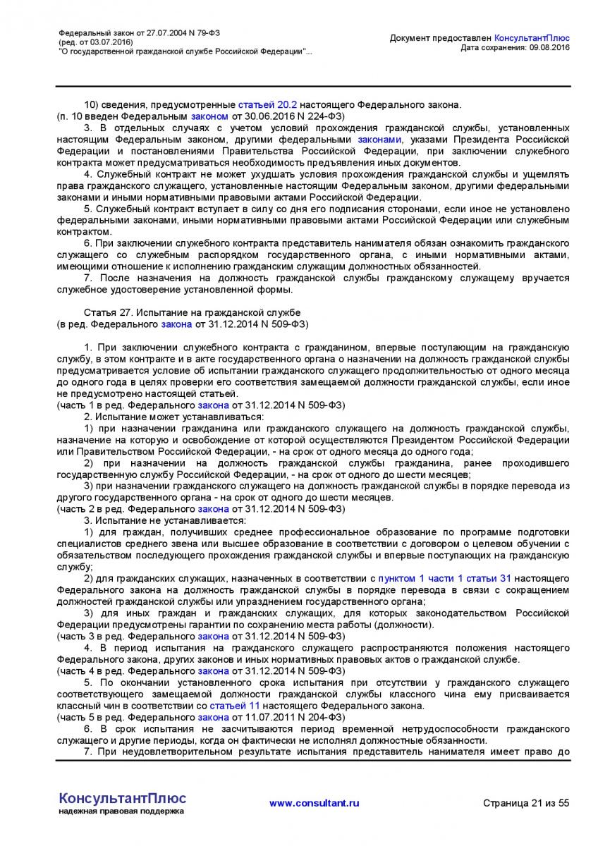 Federalnyj-zakon-ot-27_07_2004-N-79-FZ-_red_-ot-03_07_2016_-021