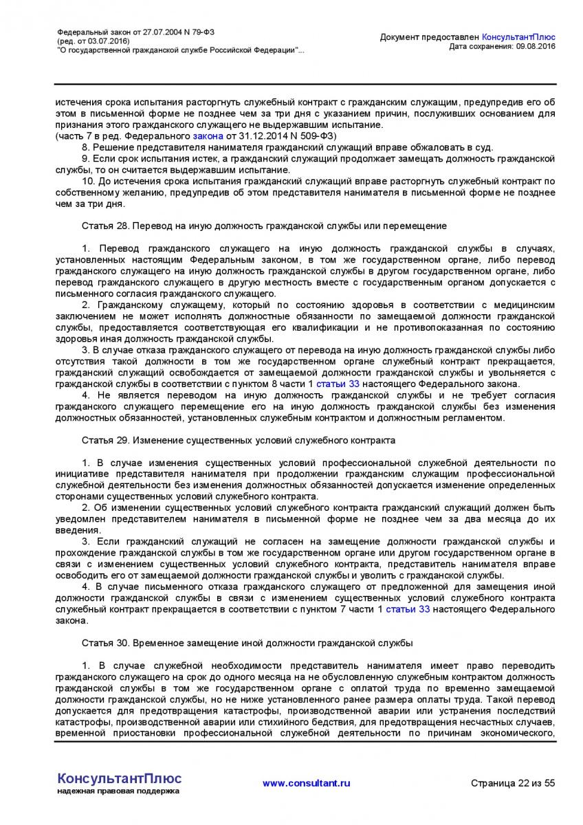 Federalnyj-zakon-ot-27_07_2004-N-79-FZ-_red_-ot-03_07_2016_-022