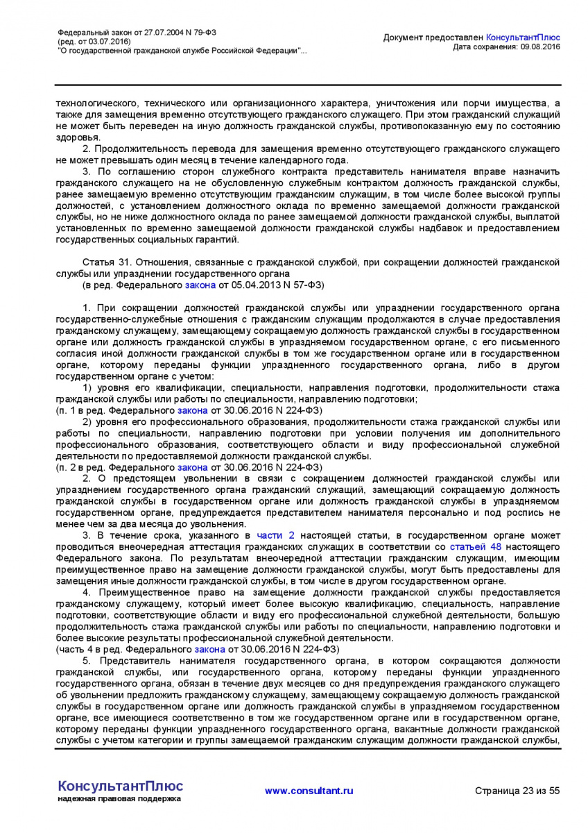 Federalnyj-zakon-ot-27_07_2004-N-79-FZ-_red_-ot-03_07_2016_-023