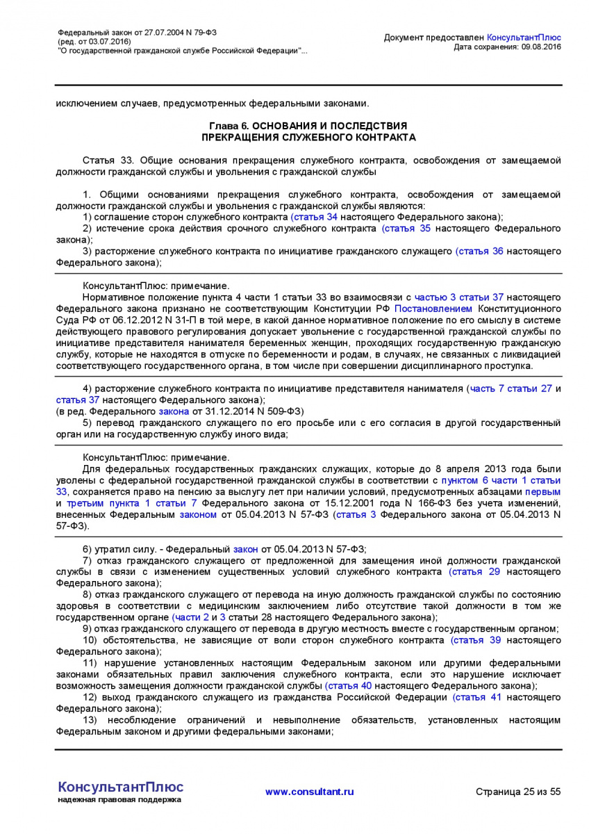 Federalnyj-zakon-ot-27_07_2004-N-79-FZ-_red_-ot-03_07_2016_-025
