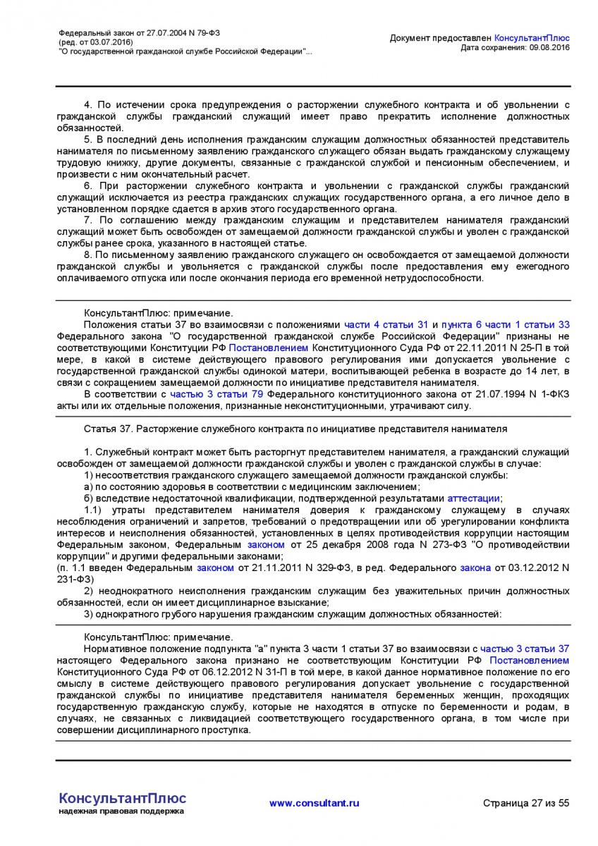 Federalnyj-zakon-ot-27_07_2004-N-79-FZ-_red_-ot-03_07_2016_-027