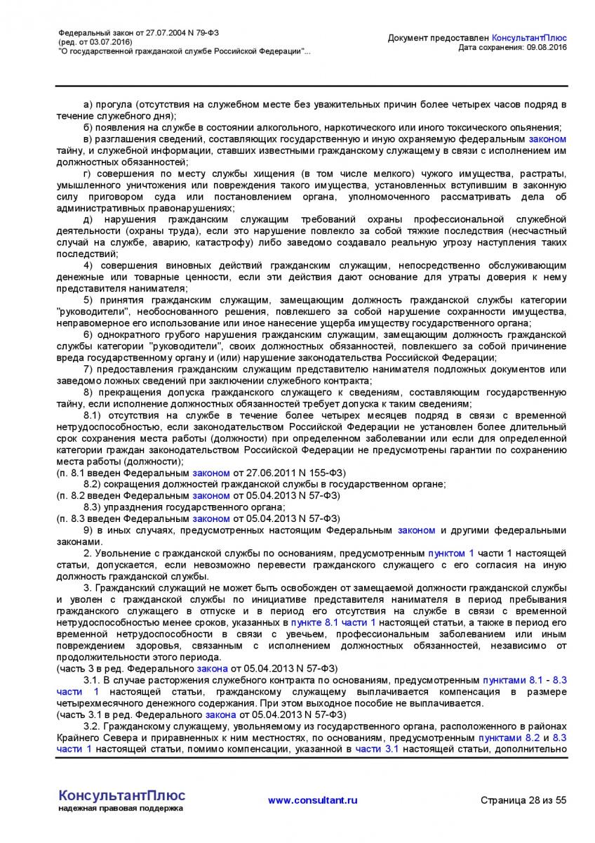 Federalnyj-zakon-ot-27_07_2004-N-79-FZ-_red_-ot-03_07_2016_-028
