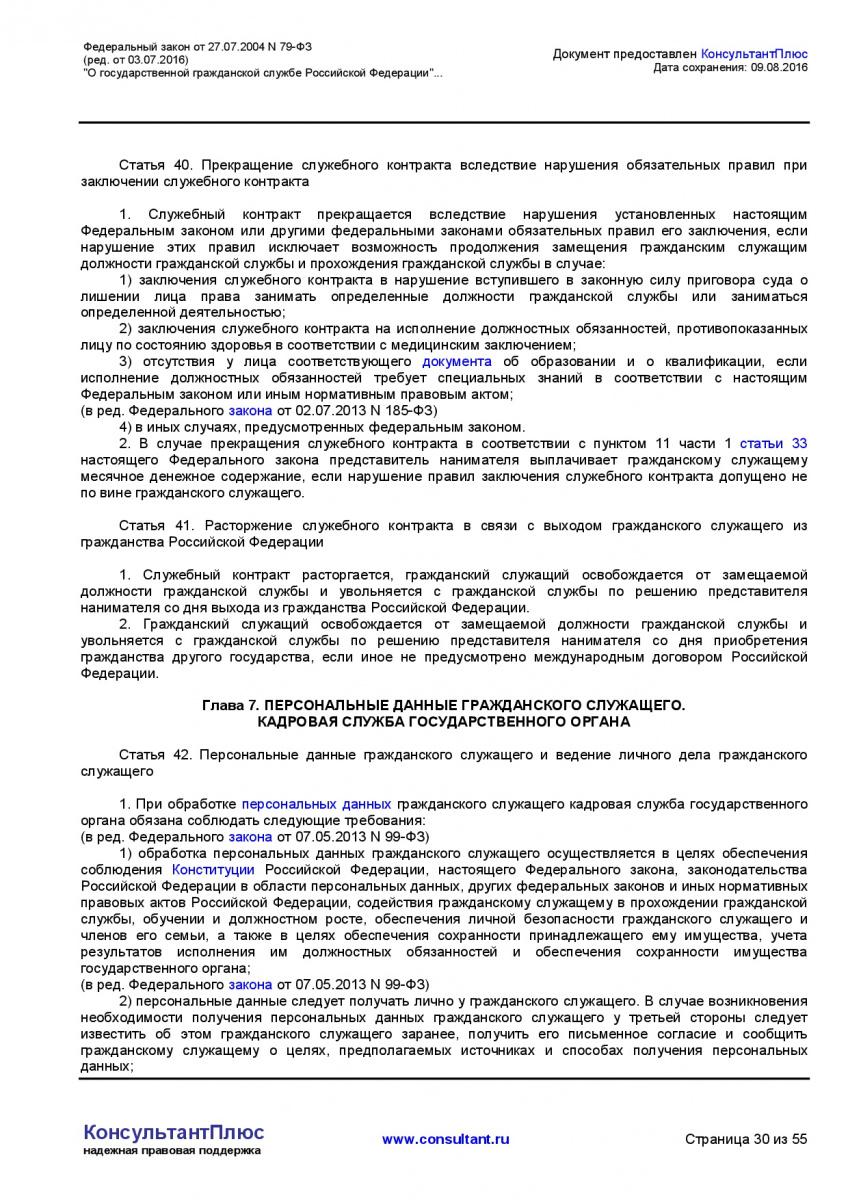 Federalnyj-zakon-ot-27_07_2004-N-79-FZ-_red_-ot-03_07_2016_-030