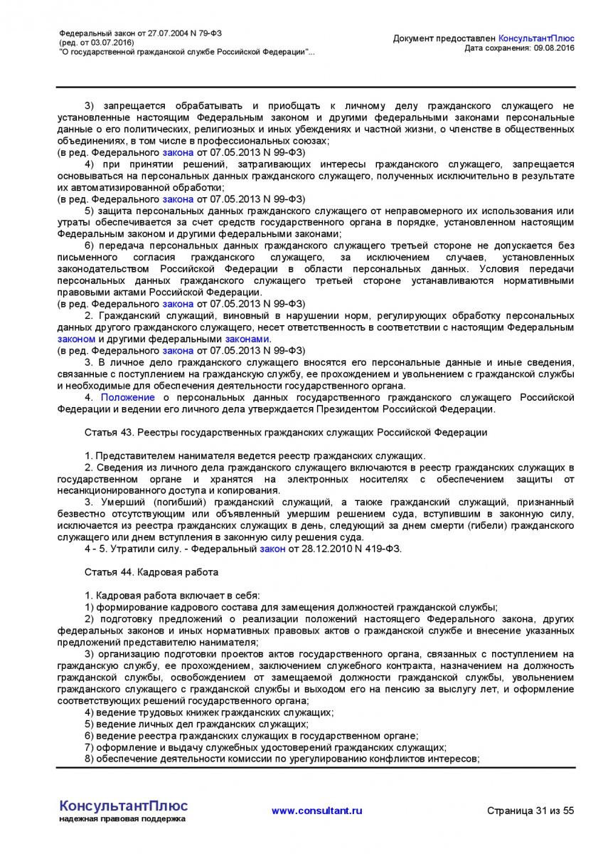Federalnyj-zakon-ot-27_07_2004-N-79-FZ-_red_-ot-03_07_2016_-031