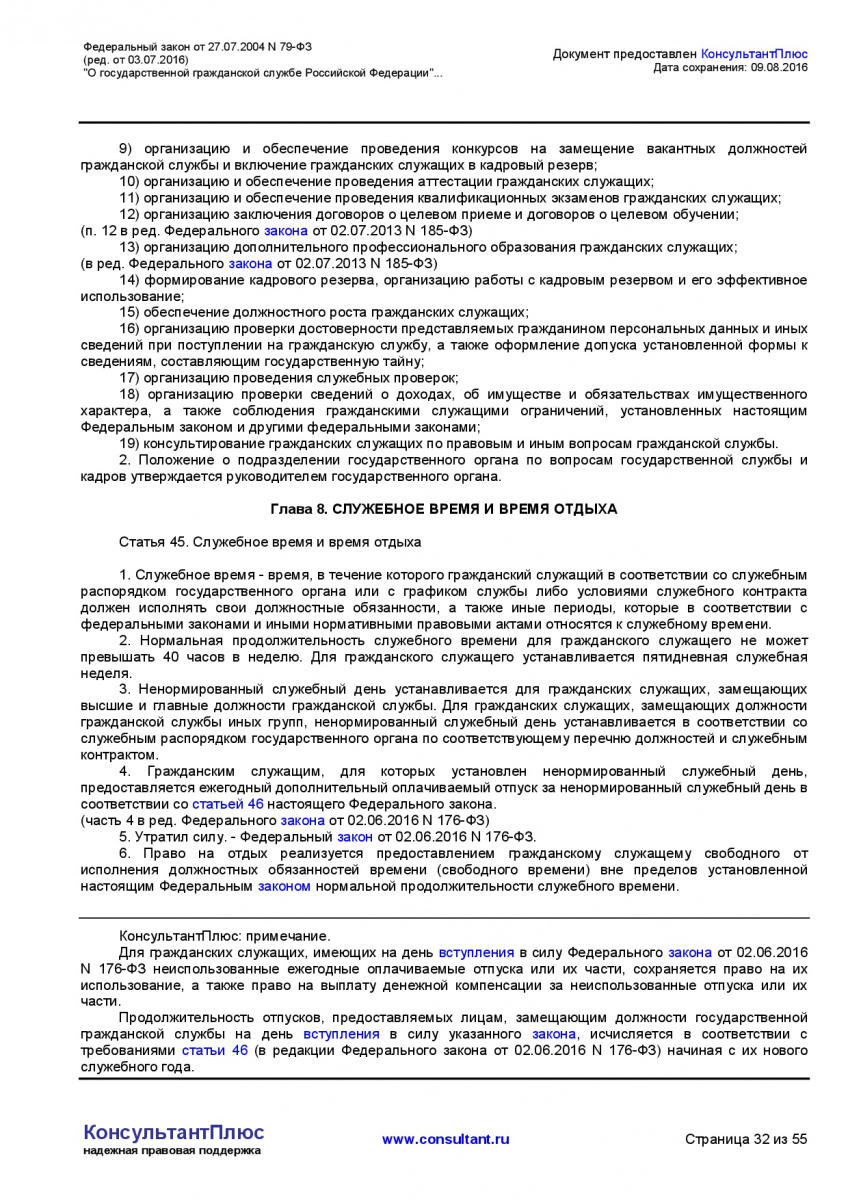 Federalnyj-zakon-ot-27_07_2004-N-79-FZ-_red_-ot-03_07_2016_-032