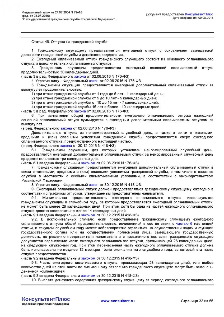 Federalnyj-zakon-ot-27_07_2004-N-79-FZ-_red_-ot-03_07_2016_-033