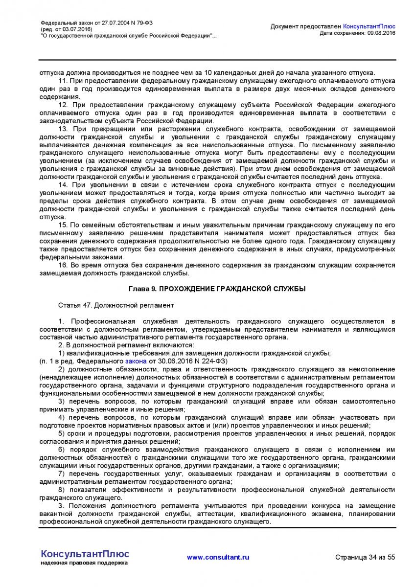 Federalnyj-zakon-ot-27_07_2004-N-79-FZ-_red_-ot-03_07_2016_-034