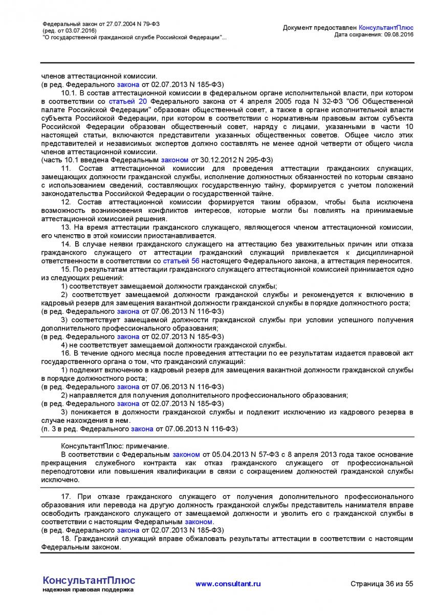 Federalnyj-zakon-ot-27_07_2004-N-79-FZ-_red_-ot-03_07_2016_-036
