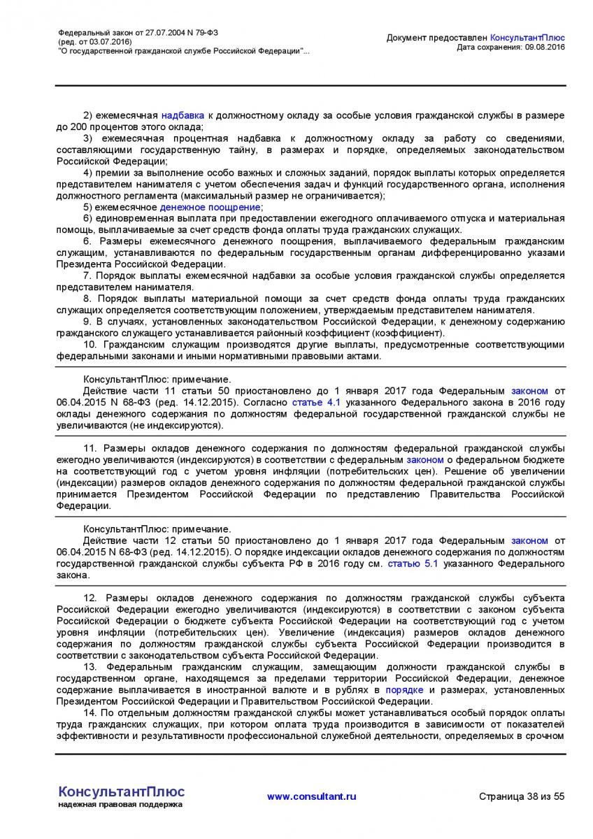 Federalnyj-zakon-ot-27_07_2004-N-79-FZ-_red_-ot-03_07_2016_-038