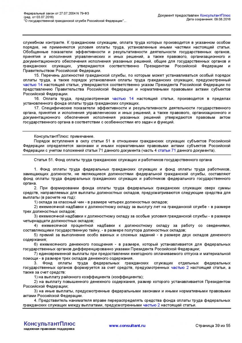 Federalnyj-zakon-ot-27_07_2004-N-79-FZ-_red_-ot-03_07_2016_-039