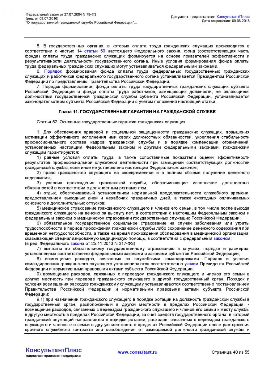 Federalnyj-zakon-ot-27_07_2004-N-79-FZ-_red_-ot-03_07_2016_-040