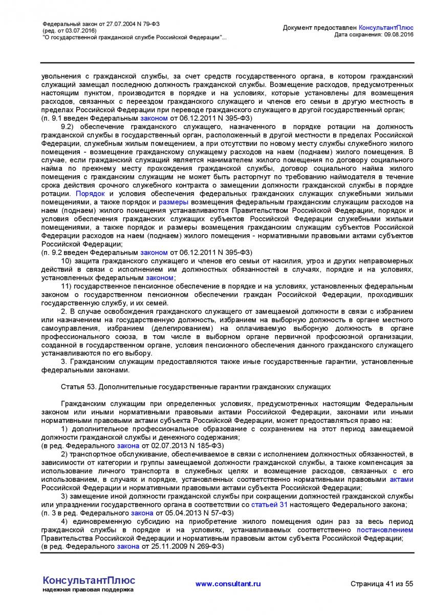 Federalnyj-zakon-ot-27_07_2004-N-79-FZ-_red_-ot-03_07_2016_-041