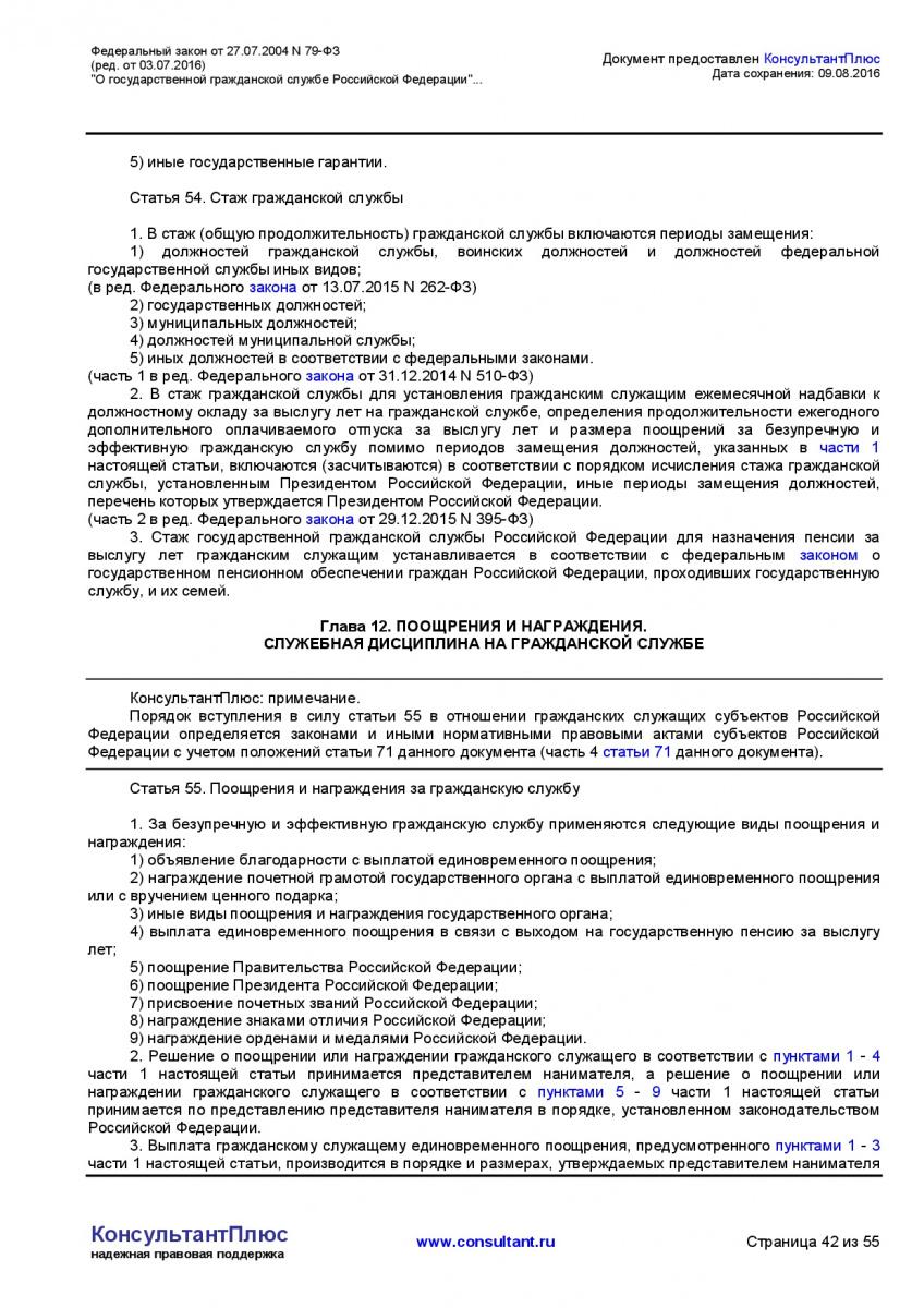 Federalnyj-zakon-ot-27_07_2004-N-79-FZ-_red_-ot-03_07_2016_-042