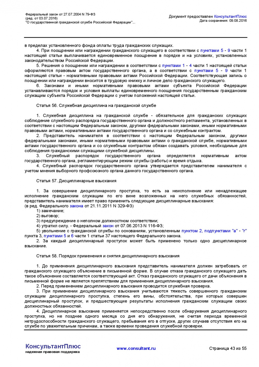 Federalnyj-zakon-ot-27_07_2004-N-79-FZ-_red_-ot-03_07_2016_-043
