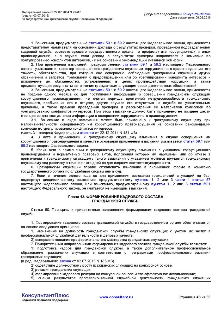 Federalnyj-zakon-ot-27_07_2004-N-79-FZ-_red_-ot-03_07_2016_-046