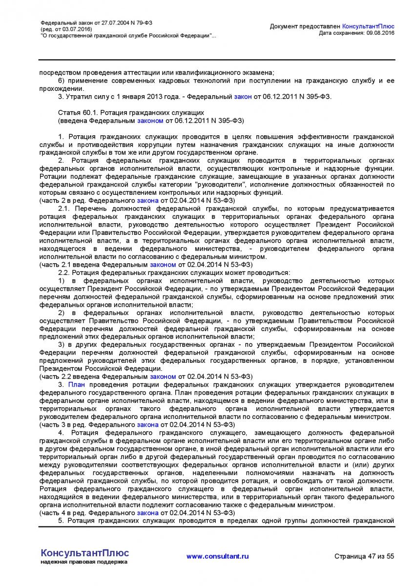 Federalnyj-zakon-ot-27_07_2004-N-79-FZ-_red_-ot-03_07_2016_-047