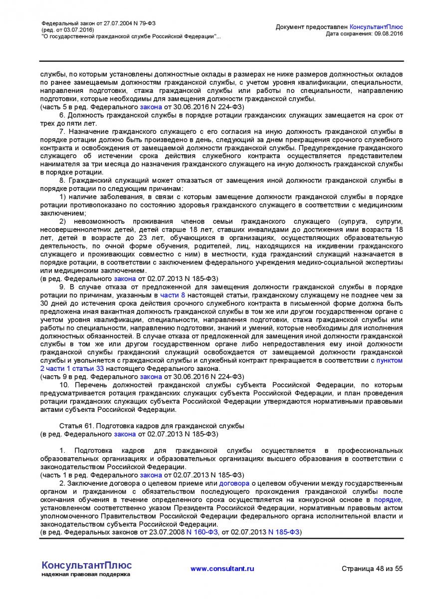 Federalnyj-zakon-ot-27_07_2004-N-79-FZ-_red_-ot-03_07_2016_-048