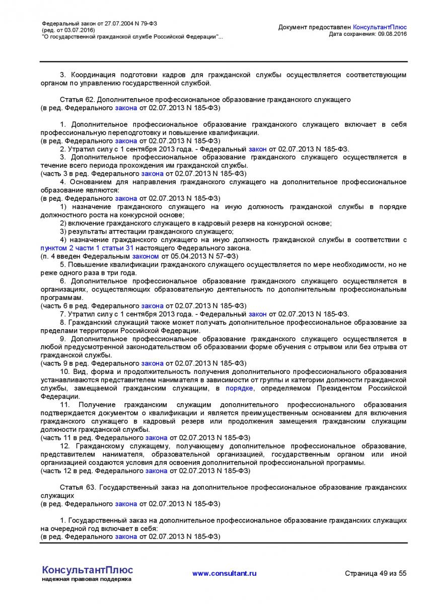 Federalnyj-zakon-ot-27_07_2004-N-79-FZ-_red_-ot-03_07_2016_-049