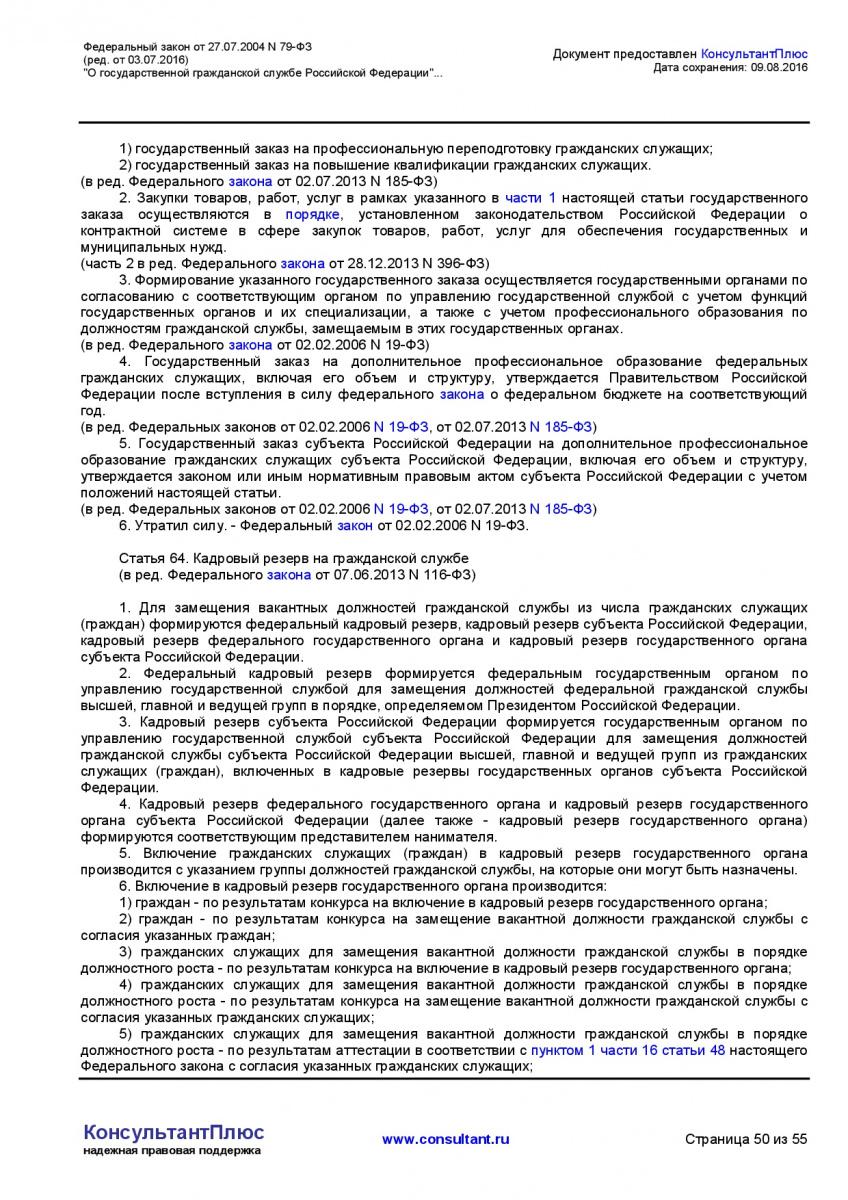 Federalnyj-zakon-ot-27_07_2004-N-79-FZ-_red_-ot-03_07_2016_-050