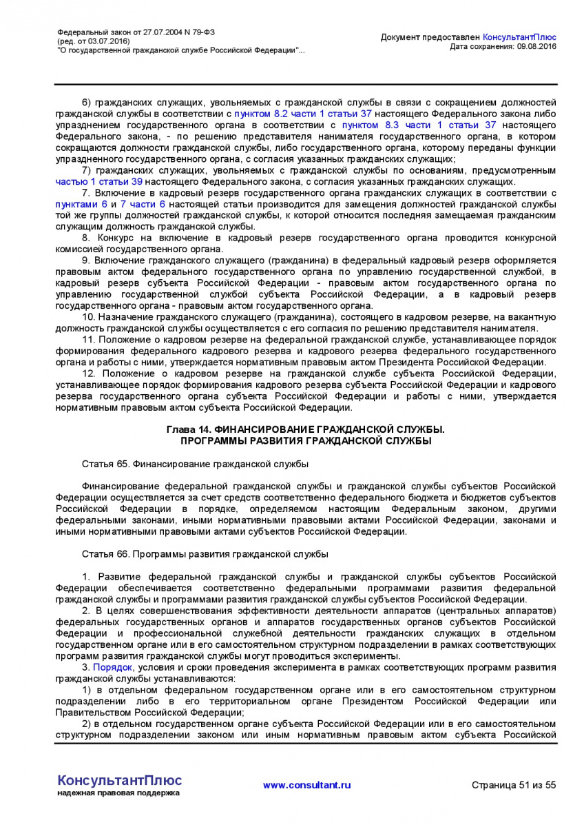 Federalnyj-zakon-ot-27_07_2004-N-79-FZ-_red_-ot-03_07_2016_-051
