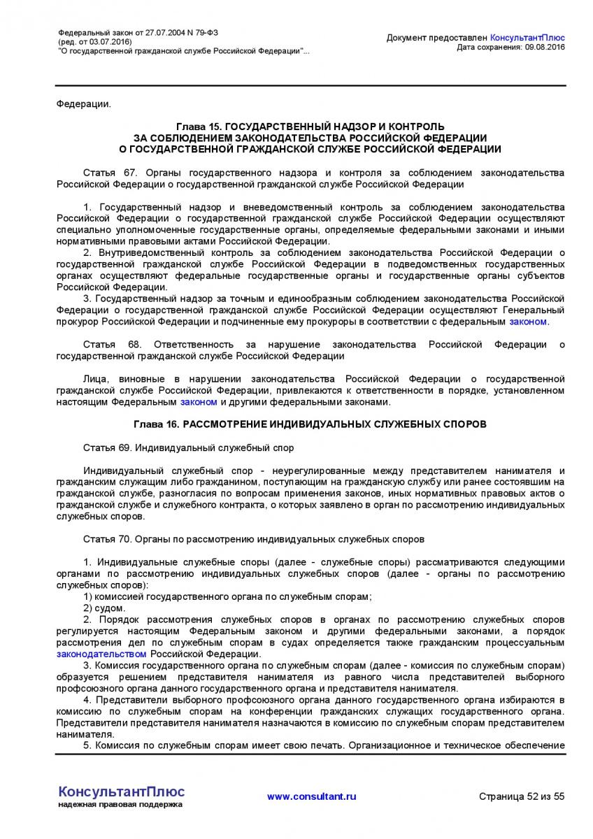 Federalnyj-zakon-ot-27_07_2004-N-79-FZ-_red_-ot-03_07_2016_-052