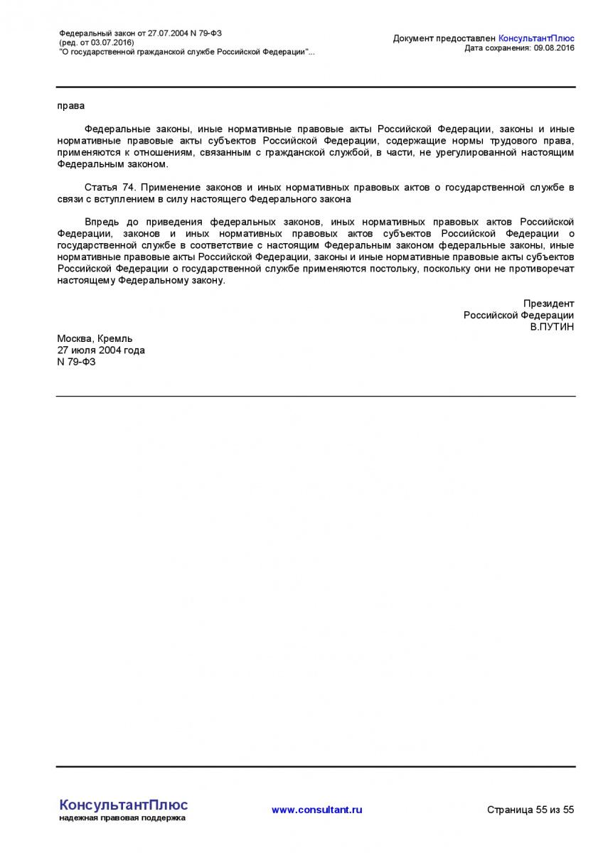Federalnyj-zakon-ot-27_07_2004-N-79-FZ-_red_-ot-03_07_2016_-055