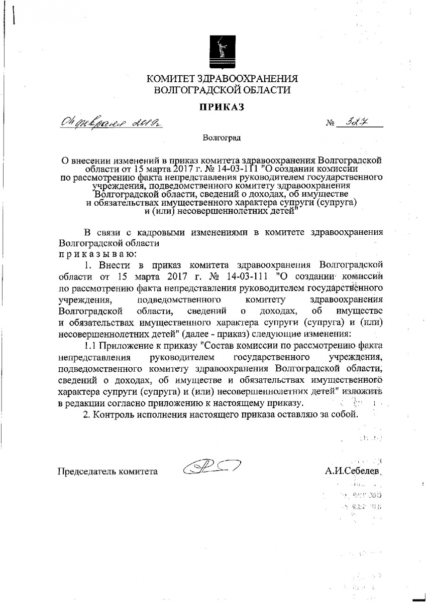 Izm_prikaz_14-03-111_vyvod_Chepurina_vvod_KIA_04.02.19_-_327-001