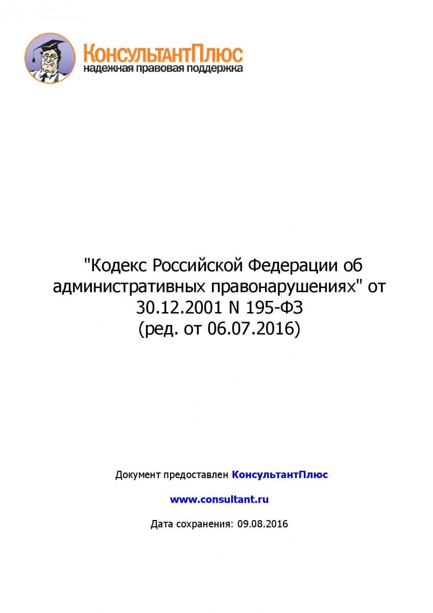 Kodeks-Rossijskoj-Federacii-ob-administrativnyh-pravonarushe-001