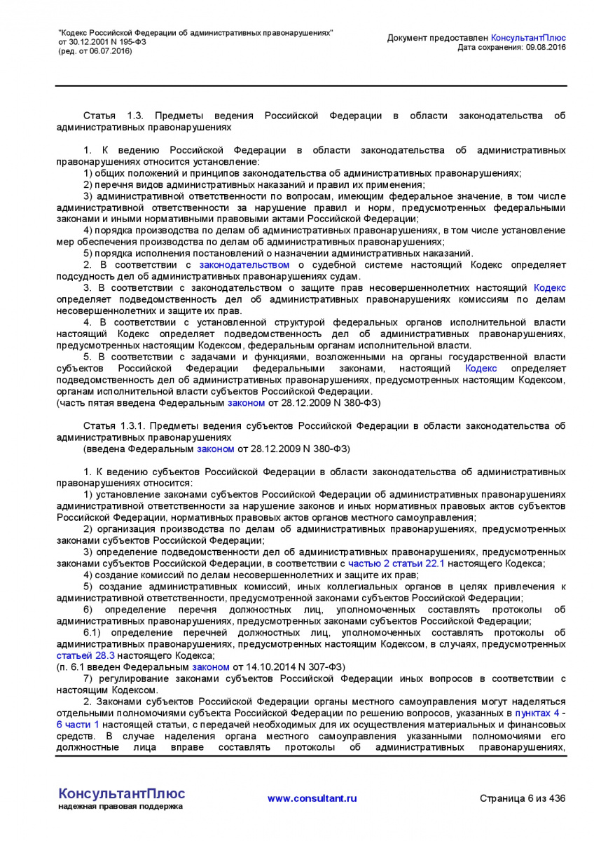 Kodeks-Rossijskoj-Federacii-ob-administrativnyh-pravonarushe-006