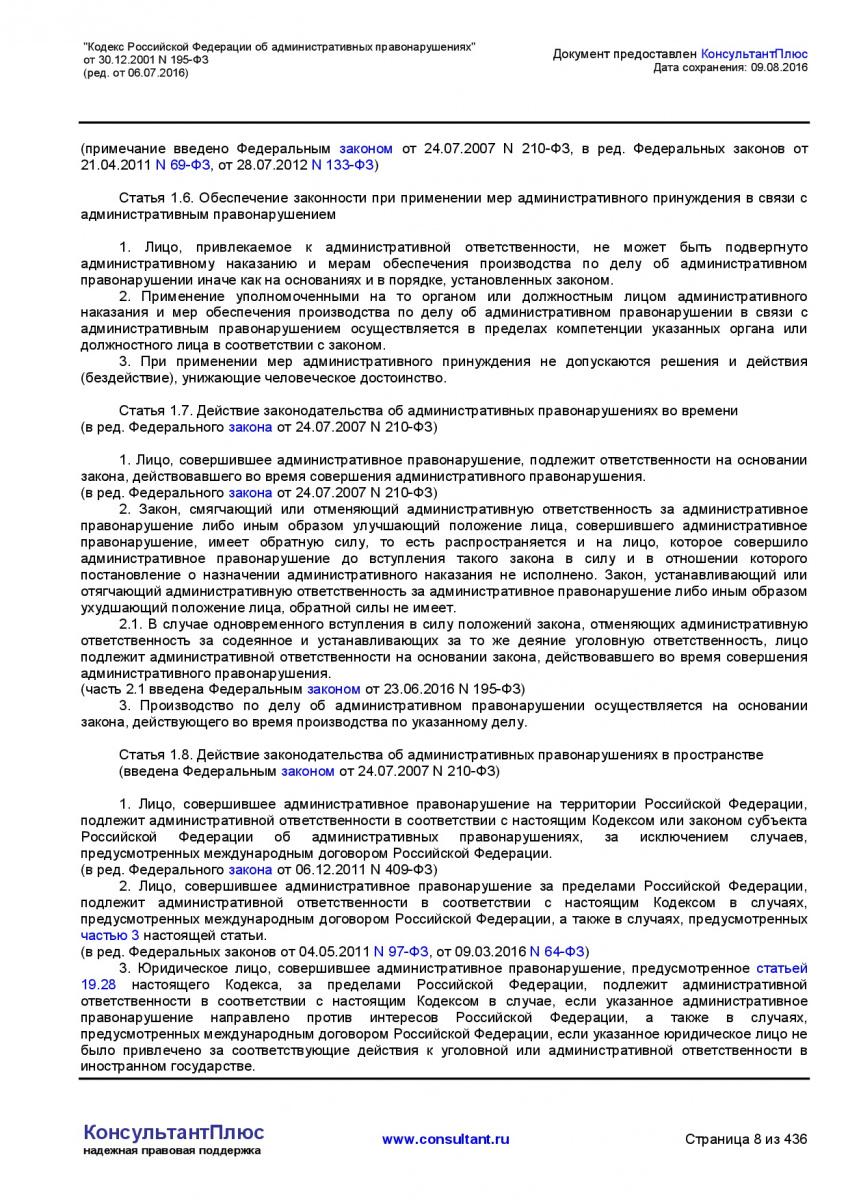 Kodeks-Rossijskoj-Federacii-ob-administrativnyh-pravonarushe-008