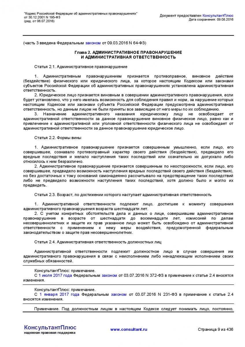 Kodeks-Rossijskoj-Federacii-ob-administrativnyh-pravonarushe-009