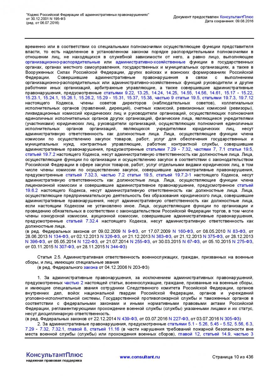 Kodeks-Rossijskoj-Federacii-ob-administrativnyh-pravonarushe-010