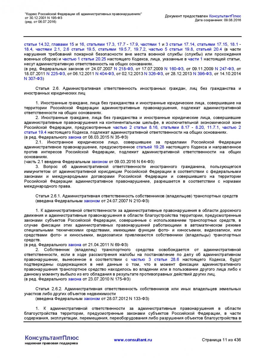 Kodeks-Rossijskoj-Federacii-ob-administrativnyh-pravonarushe-011