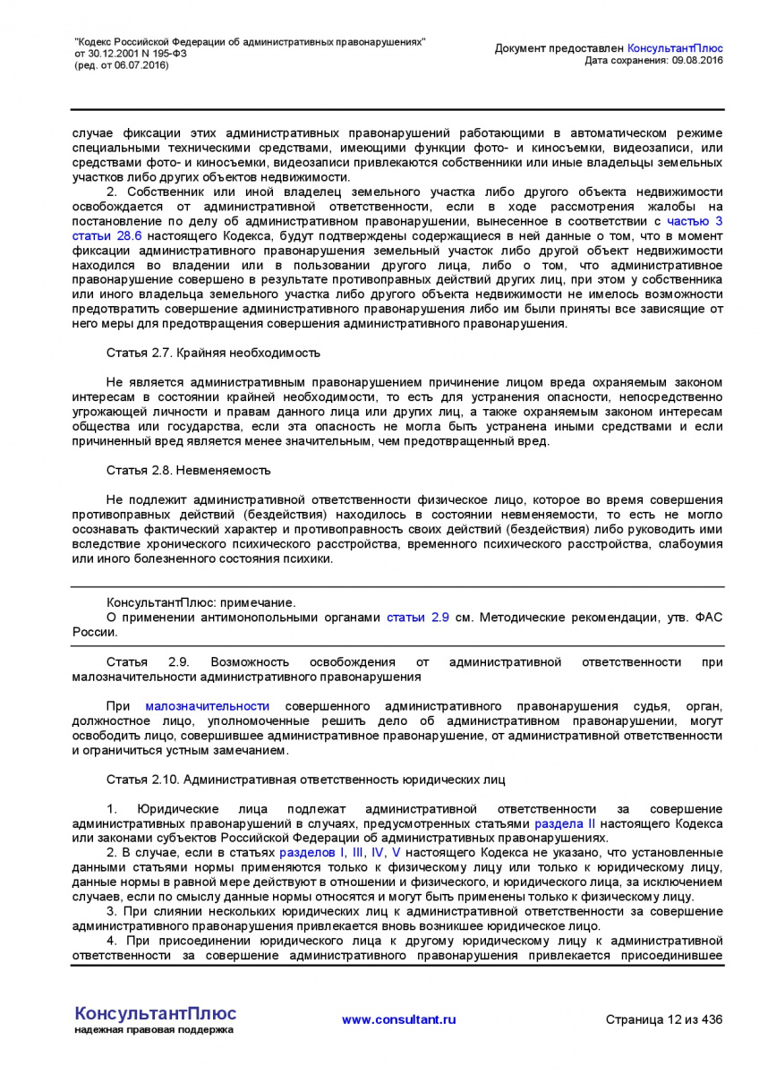 Kodeks-Rossijskoj-Federacii-ob-administrativnyh-pravonarushe-012