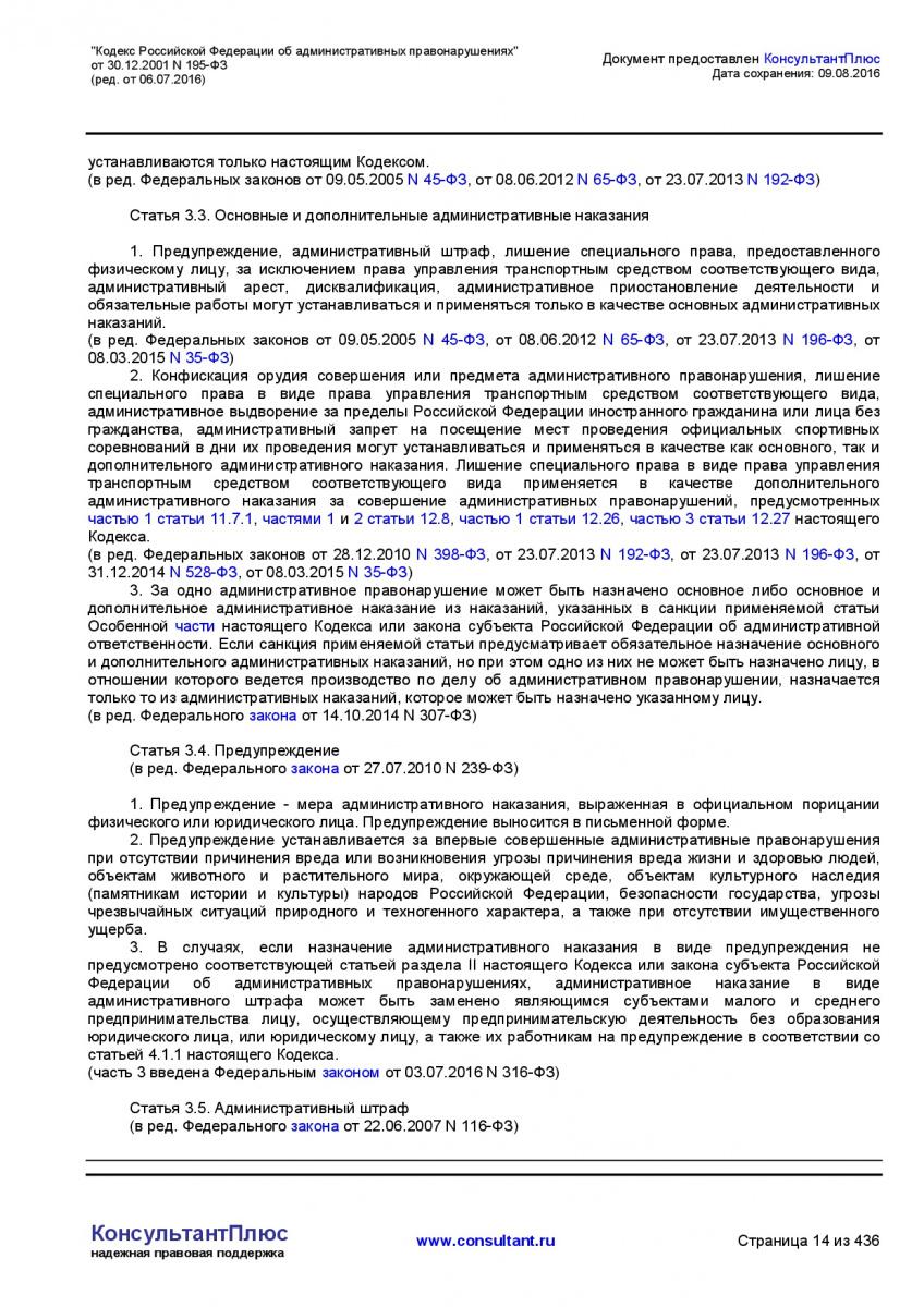 Kodeks-Rossijskoj-Federacii-ob-administrativnyh-pravonarushe-014