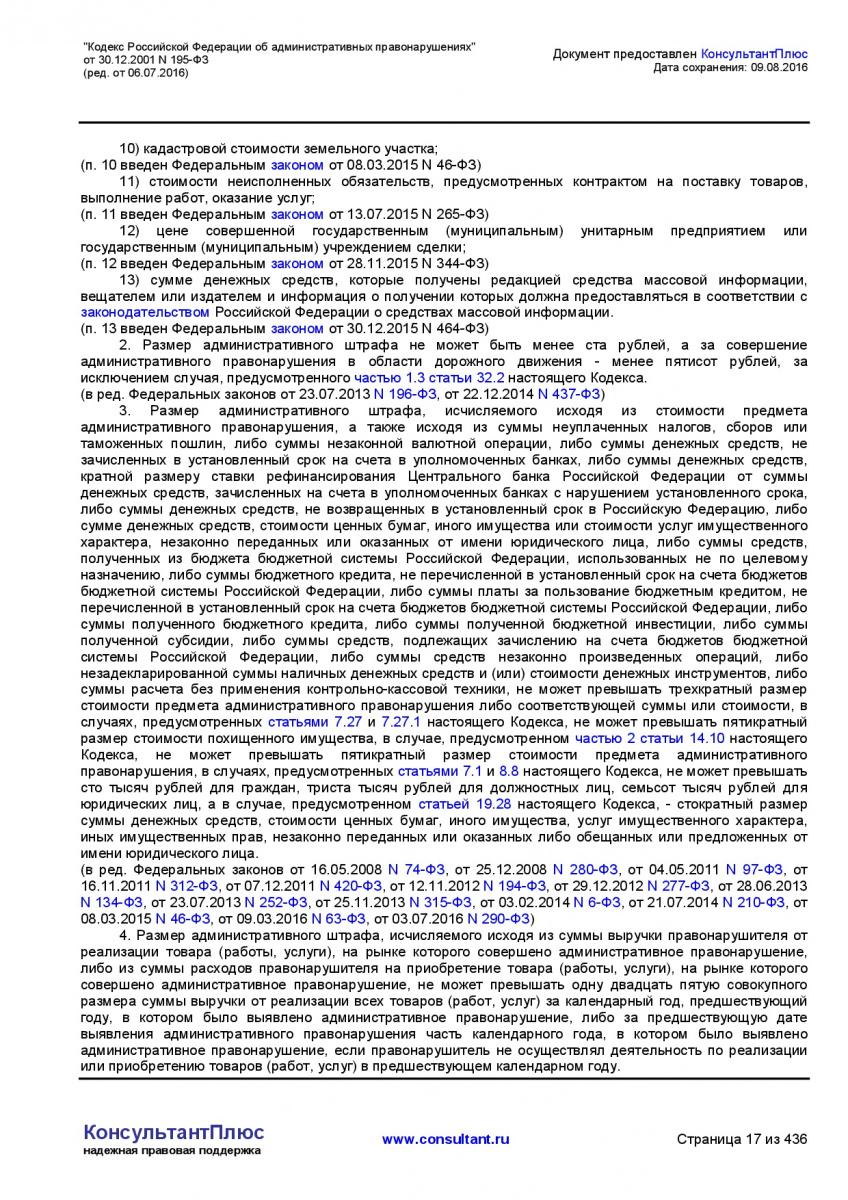 Kodeks-Rossijskoj-Federacii-ob-administrativnyh-pravonarushe-017