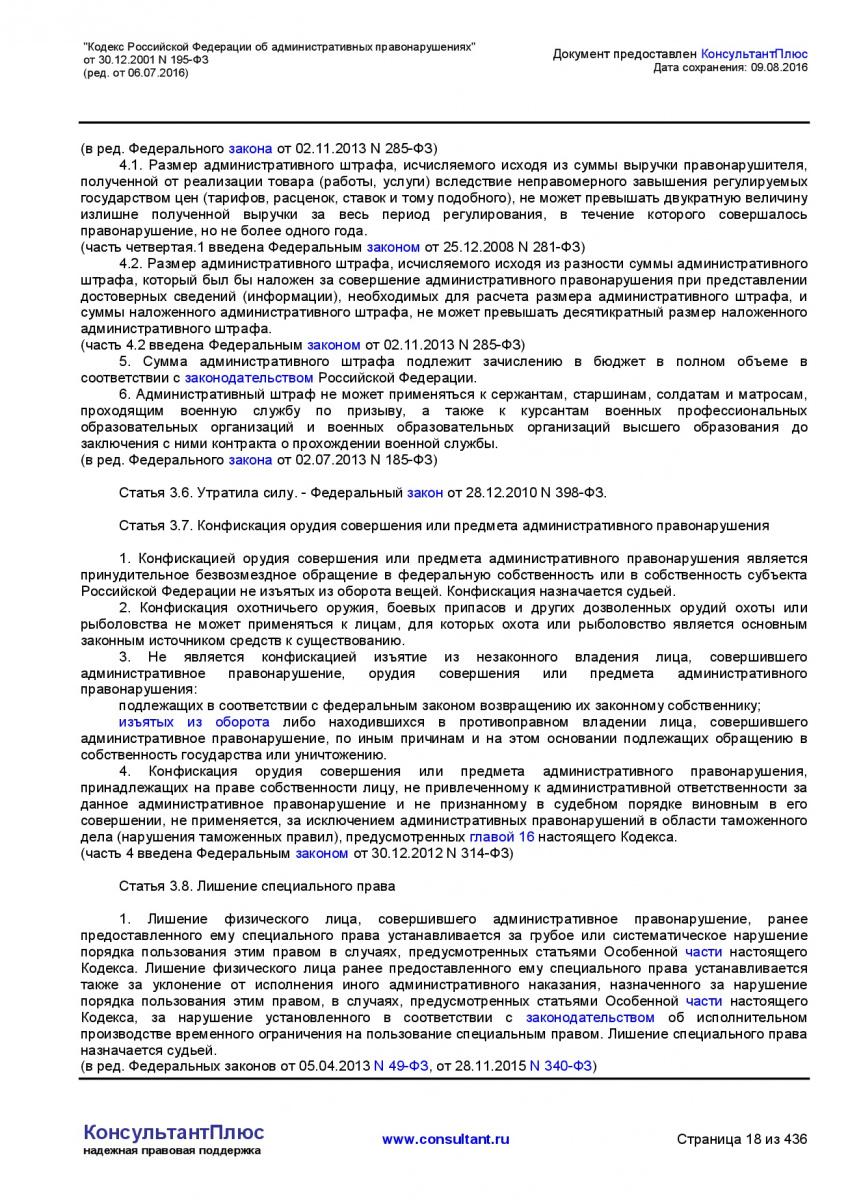 Kodeks-Rossijskoj-Federacii-ob-administrativnyh-pravonarushe-018