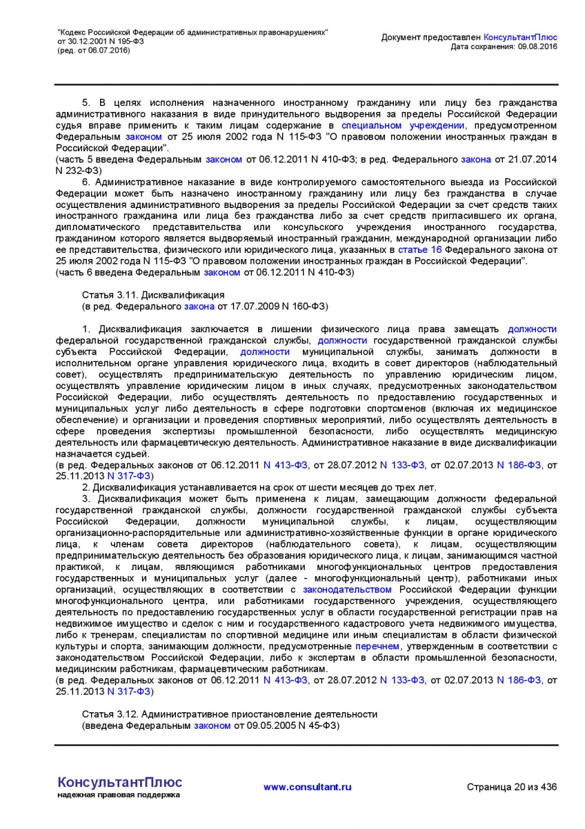 Kodeks-Rossijskoj-Federacii-ob-administrativnyh-pravonarushe-020