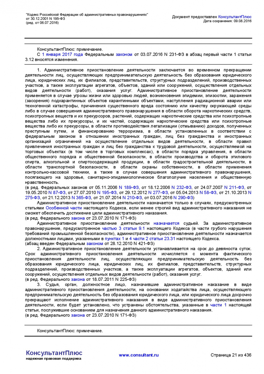 Kodeks-Rossijskoj-Federacii-ob-administrativnyh-pravonarushe-021