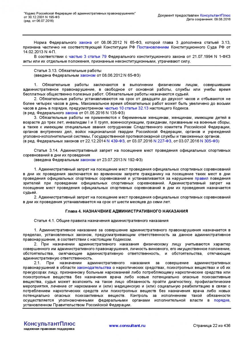 Kodeks-Rossijskoj-Federacii-ob-administrativnyh-pravonarushe-022