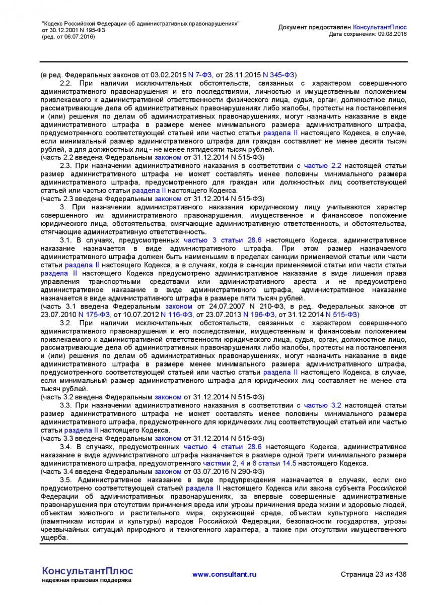 Kodeks-Rossijskoj-Federacii-ob-administrativnyh-pravonarushe-023