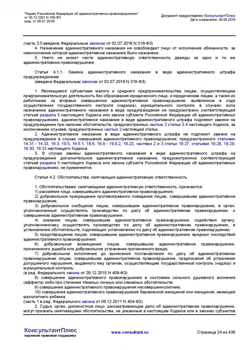 Kodeks-Rossijskoj-Federacii-ob-administrativnyh-pravonarushe-024