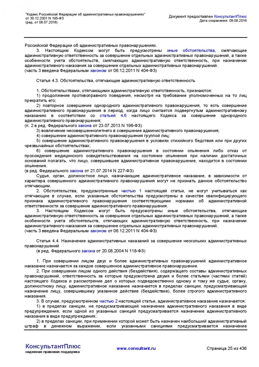Kodeks-Rossijskoj-Federacii-ob-administrativnyh-pravonarushe-025