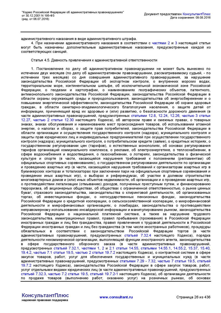 Kodeks-Rossijskoj-Federacii-ob-administrativnyh-pravonarushe-026