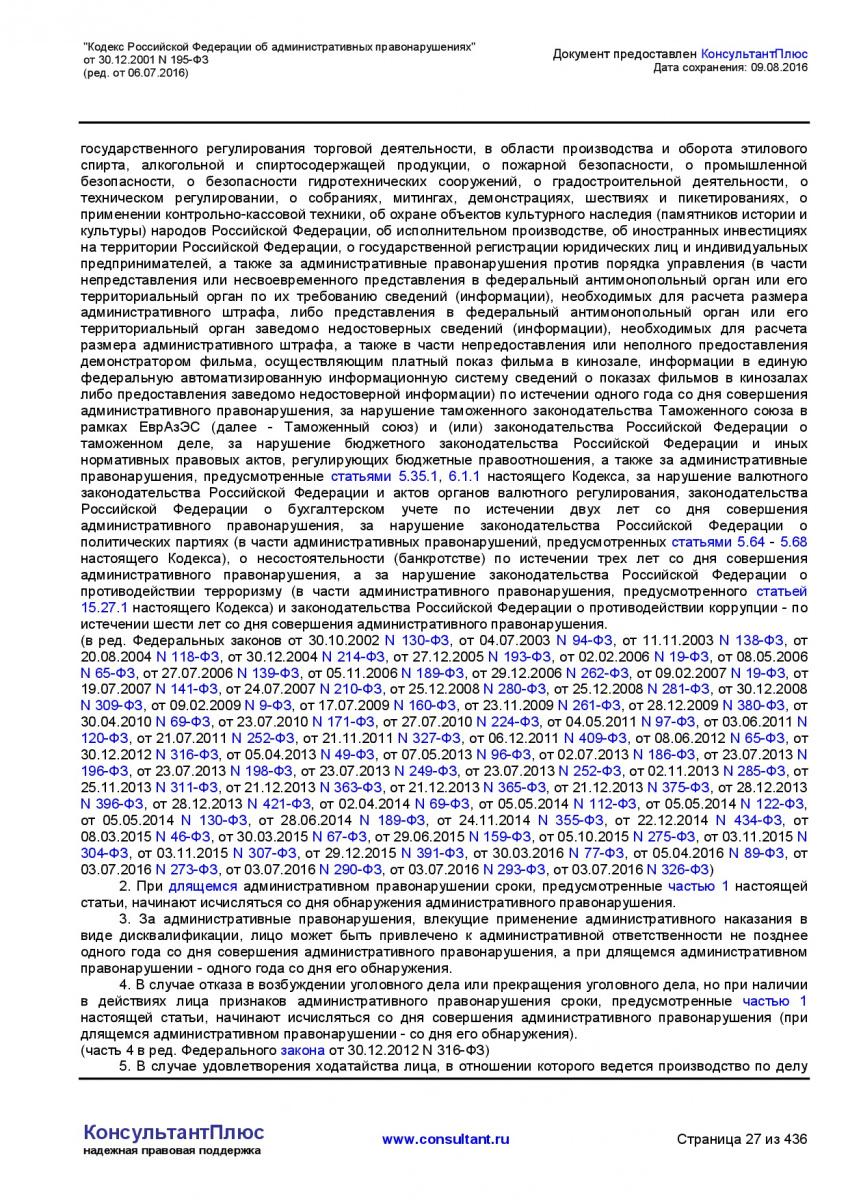 Kodeks-Rossijskoj-Federacii-ob-administrativnyh-pravonarushe-027