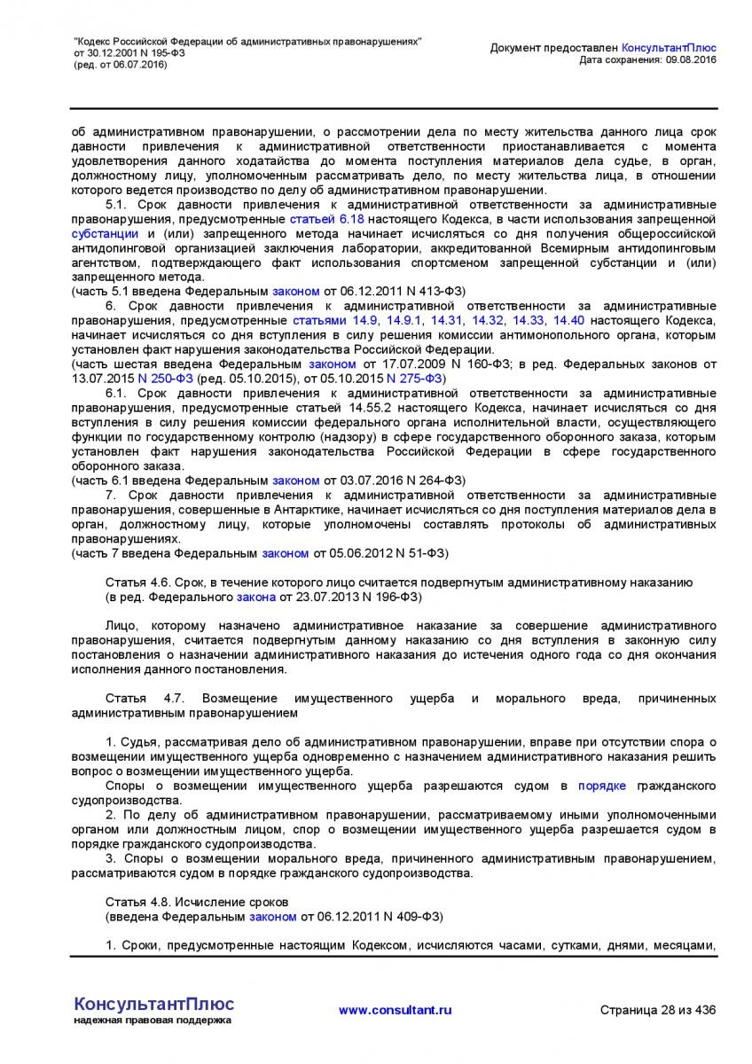 Kodeks-Rossijskoj-Federacii-ob-administrativnyh-pravonarushe-028