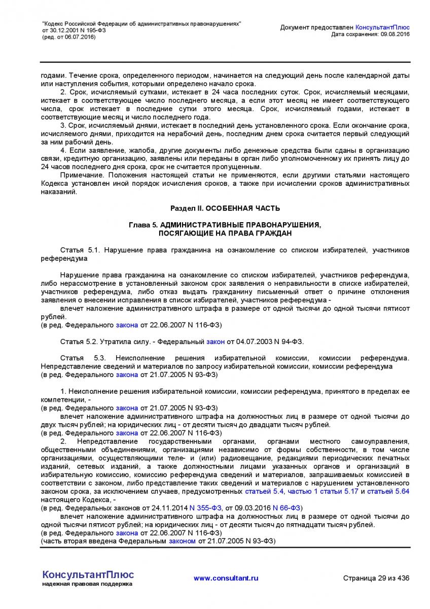 Kodeks-Rossijskoj-Federacii-ob-administrativnyh-pravonarushe-029
