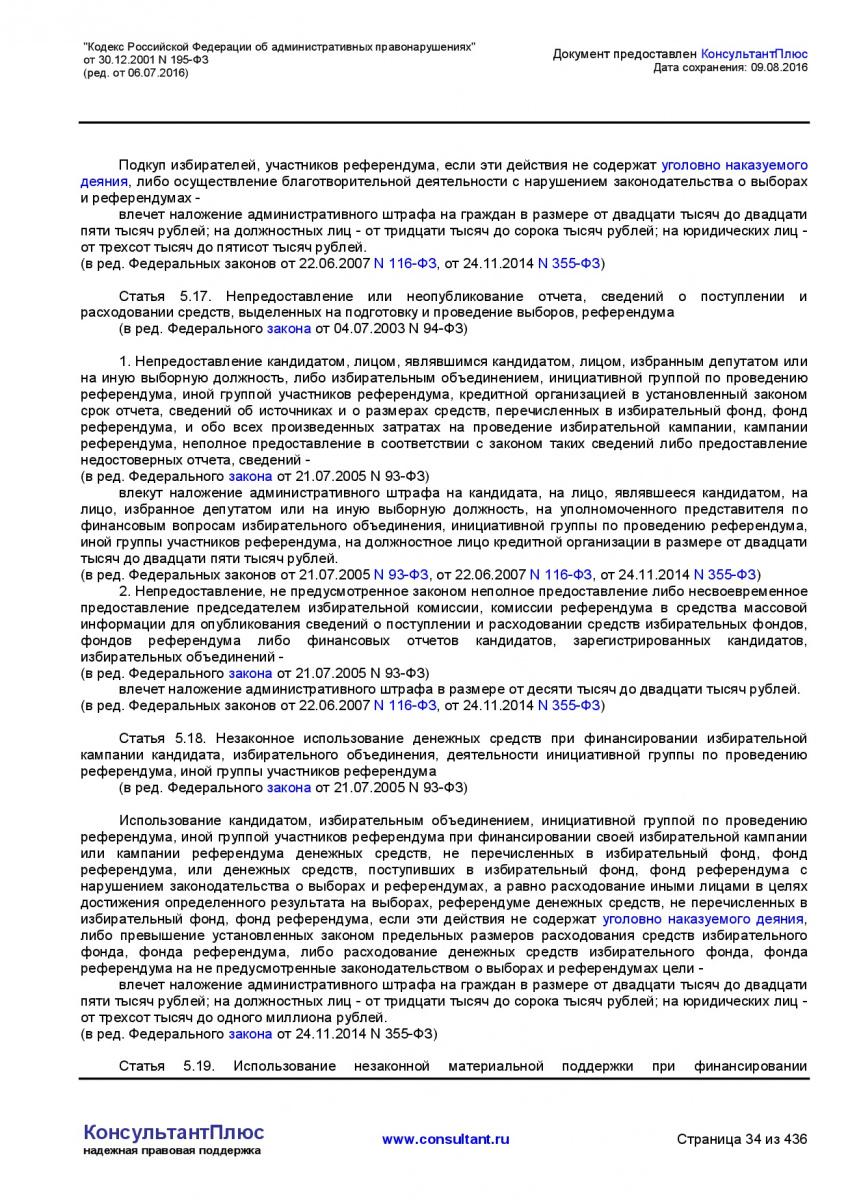 Kodeks-Rossijskoj-Federacii-ob-administrativnyh-pravonarushe-034